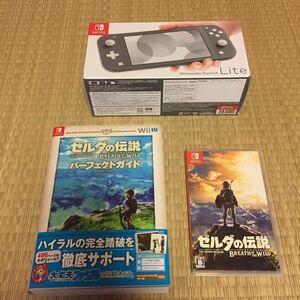 3点セット未使用あり Nintendo Switch Lite 本体 ゼルダの伝説 ブレス・オブ・ザ・ワイルド パーフェクトガイド