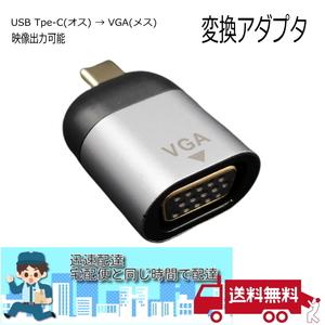 ☆★USB Type-CにVGAケーブルを接続して映像をテレビなどの大画面に出力するアダプタ フルHD(1920x1080) 60Hz対応★☆