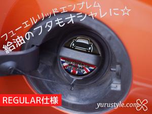 レギュラー仕様:ユルスタ★フューエルリッドエンブレム・ユニオンジャック/コペンGR GRコペン コペン ダイハツ Copen LA400A 新型 給油