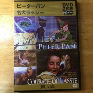 ピーターパン1953年74分 名犬ラッシー1946年92分 二枚組DVD 宝島社