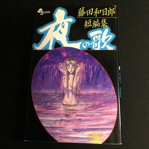 藤田和日郎 短編集 夜の歌 小学館 1995年初版本