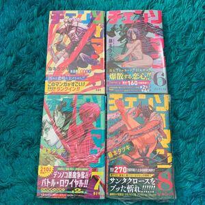 チェンソーマン 初版 シュリンク付き 5〜8巻セット