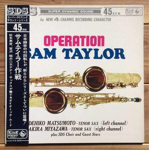レア 和ジャズ 帯付 45回転盤 松本英彦 & 宮沢昭 / Operation Sam Taylor Beatles John Lennon Paul McCartney