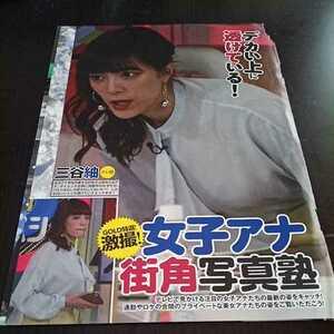 三谷紬、荒木優里、田中萌、佐藤ちひろ、他★切り抜き4p
