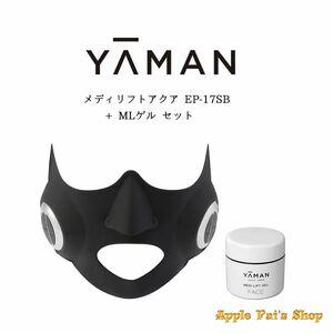 【新品未使用】YAMAN MediLift ヤーマン メディリフト アクア メディリフトゲルセット EP-17SB-2