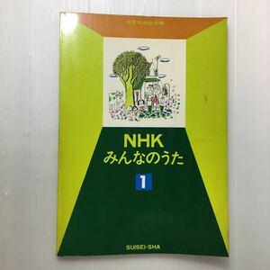 zaa-119♪NHKみんなのうた 1 水星社編集部 (編集) 発行年不明 楽譜