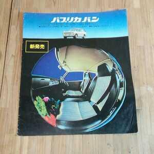 BC-062[保管品]パブリカバン TOYOTA トヨタ 当時物 パンフレット カタログ レトロ 旧車