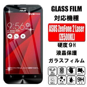 【送料無料】【2枚セット】ASUS ZenFone 2 Laser / ZE500KL フィルム ガラスフィルム 液晶保護フィルム 耐指紋 撥油性 表面硬度9H 0.33mm