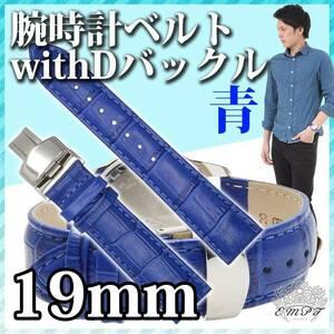 腕時計替えバンド 替えベルト COLORS Dバックルタイプ ブルー 19mm   腕時計バンド 腕時計ベルト 腕時計 革ベルト メンズ 替えバンド 替え