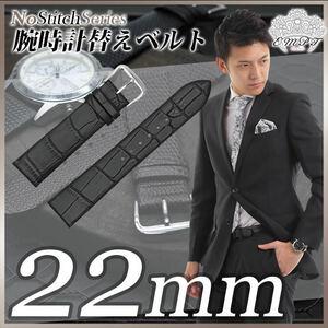腕時計 ベルト 時計 替えベルト バンド empt クロコ型押し ステッチなし ブラック ブラウン 黒 茶 22mm | 革ベルト 時計 替えベ