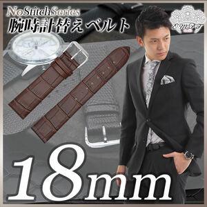 腕時計 ベルト 時計 替えベルト バンド empt クロコ型押し ステッチなし ブラック ブラウン 黒 茶 18mm | 革ベルト 時計 替えベ