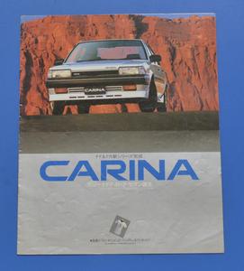 トヨタ  カリーナ TOYOTA CARINA ST150 昭和59年5月 カタログ 送料無料 FF&FR新シリーズ