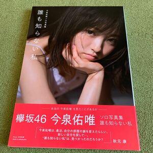今泉佑唯ソロ写真集 誰も知らない私 欅坂46