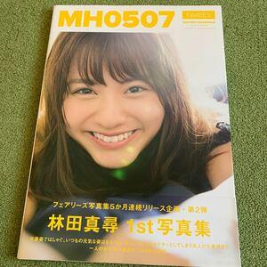 MH0507 林田真尋写真集 サイン入り写真集