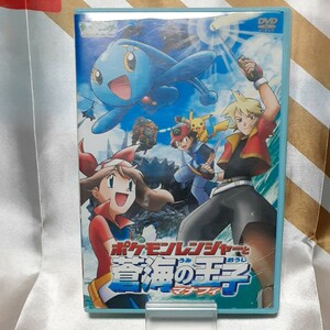 DVD ポケモンレンジャーと蒼海の王子