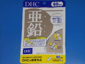 亜鉛 60日分 健康食品 ★ DHC ディーエイチシー ★ 60粒 栄養機能食品 ハードカプセル セレンやクロムなどのミネラルを配合 サプリメント