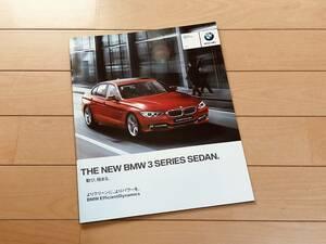 ◆◆◆『新品』BMW F30 3シリーズ セダン◆◆前期型 厚口カタログ 2012年1月発行◆◆◆