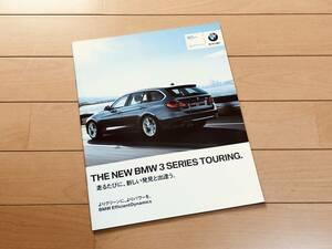 ◆◆◆『新品』BMW 3シリーズ F31 ツーリング◆◆前期型 厚口カタログ 2012年9月発行◆◆◆