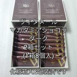 ヴィタメール 2箱セット マカダミアショコラ ダーク 1箱8個入 チョコレート チョコ