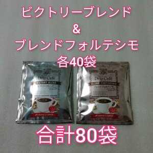澤井珈琲 80袋 ビクトリーブレンド ブレンドフォルテシモ 各40袋 ドリップコーヒー