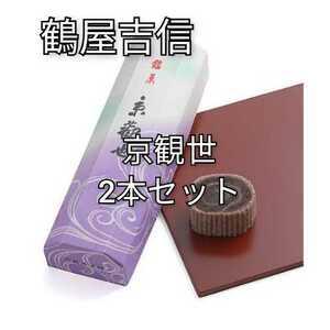 鶴屋吉信 京観世 2本セット 和菓子