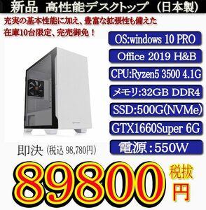 ゲーミング一年保証 日本製 新品 Ryzen 5 3500 4.1G/32G DDR4/SSD500G(NVMe)/GTX1660Super 6G/Win10Pro/Office2019H&B/PowerDVD