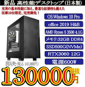 ゲーミング一年保証 日本製 新品 Ryzen 5 3500 4.1G/32G DDR4/SSD500G(NVMe)/RTX3060 12G/Win10Pro/Office2019H&B/PowerDVD�@