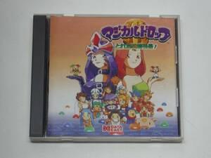 PCゲーム マジカルドロップⅢ とれたて増刊号!(検:レトロゲーム レア PCソフト Win95/98