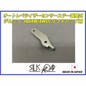 シルクロード製 ジムニー JB64W 4WD リフトアップ 用 AFSセンサーステー 品番:60X-I0KU