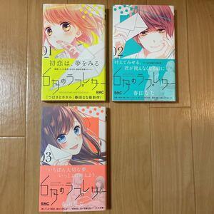 全巻セット 6月のラブレター 春田なな りぼんマスコットコミックス 集英社 初版 帯付き マンガ