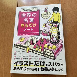 世界の名著見るだけノート これからのビジネスマンに必要な教養が身につく! /福田和也