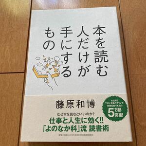 本を読む人だけが手にするもの/藤原和博