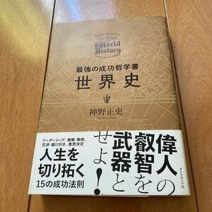 最強の成功哲学書世界史/神野正史