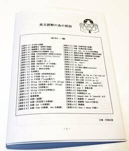 駿台 英語科 英文読解の為の原則 竹岡広信