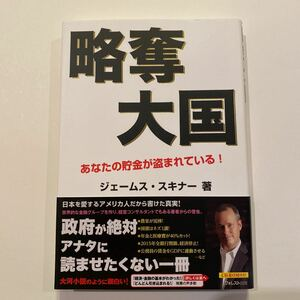 略奪大国 / フォレスト出版 / ジェームス・スキナー /