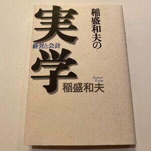 稲盛和夫の実学 経営と会計 /日本経済新聞出版社/稲盛和夫 (単行本)