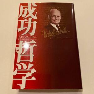 成功哲学 NEW VERSION/ナポレオンヒル/田中孝顕