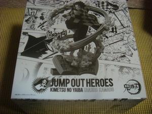 鬼滅の刃 JUMP OUT HEROES 竈門炭治郎 ジャンプ応募者全員サービス エクストリーム フィギュア