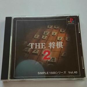 PS1 THE 将棋2 シンプル1500シリーズVol.40