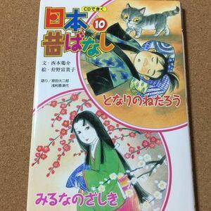 CD付【CDできく日本昔ばなし 10】送料無料