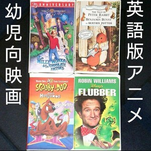 VHSテープ 英語アニメ ピーターラビット スクゥービィドゥ ウィリーワンカ 他