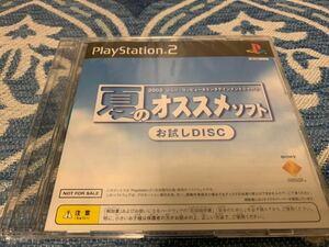 PS2体験版ソフト 夏のオススメソフト お試しディスク 体験版集 ソニー SONY 未開封 非売品 送料込み プレイステーション PlayStation DEMO