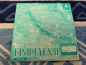 PS体験版ソフト フィッシュアイズⅡ FISH EYES ビクター Victor プレイステーション 釣りゲーム DEMO DISC PlayStation 美品 開封済み