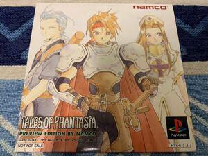 PS体験版ソフト テイルズ オブ ファンタジア Tales of Phantasia プレイステーション PlayStation DEMO DISC 未開封 非売品 送料込み