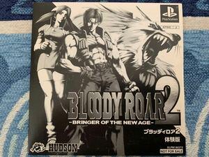 PS体験版ソフト ブラッディロア2 BLOODY ROAR 2 体験版 未開封 非売品 送料込み プレイステーション PlayStation DEMO DISC Hudson