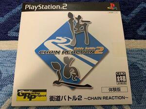 PS2体験版ソフト 街道バトル2 CHAIN REACTION 体験版 非売品 送料込み プレイステーション PlayStation DEMO SAMPLE DISC GENKI