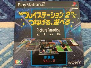 PS2体験版ソフト ピクチャパラダイスクラブ2 Picture Paradise Club 体験版 ソニー デジカメ+プレイステーション PlayStation DEMO DISC