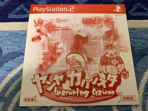 PS2体験版ソフト ヤンヤ カバジスタ ~featuring Gawoo 体験版 Koei 非売品 未開封 送料込み プレイステーション PlayStation DEMO DISC