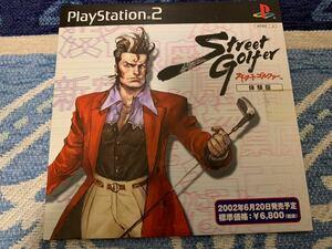 PS2ソフト体験版 ストリートゴルファー Street Golfer 体験版 非売品 未開封 プレイステーション PlayStation DEMO DISC 街角ゴルフ 送料込