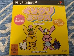 PS2体験版ソフト くりクリミックス 体験版 フロムソフトウェア FROMSOFTWARE 非売品 プレイステーション PlayStation DEMO DISC 美品
